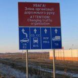 На украинско-польской границе открыли дополнительную полосу (ФОТО)